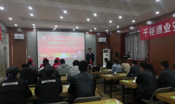 猕猴桃产业园区举办消防安全知识培训 以实际行动践行初心使命